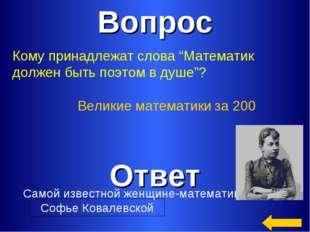 """Вопрос Ответ Великие математики за 200 Кому принадлежат слова """"Математик долж"""