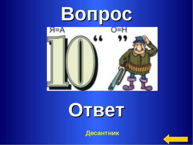 Вопрос Ответ Головоломки за 300 Десантник