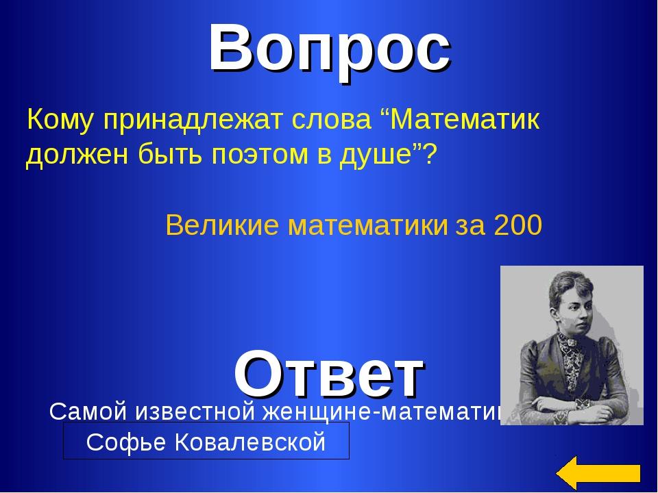 """Вопрос Ответ Великие математики за 200 Кому принадлежат слова """"Математик долж..."""
