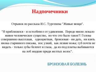 """Отрывок из рассказа И.С. Тургенева """"Живые мощи"""". """"Я приблизился - и остолбене"""