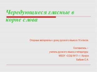Чередующиеся гласные в корне слова Опорные материалы к уроку русского языка в