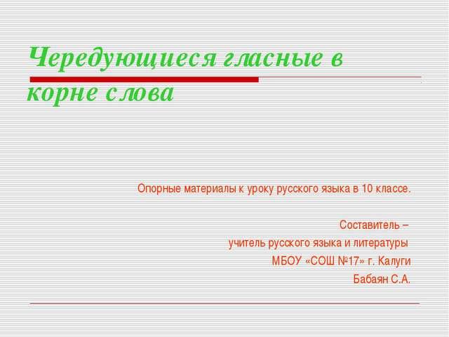 Чередующиеся гласные в корне слова Опорные материалы к уроку русского языка в...