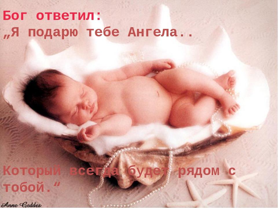 """Бог ответил: """"Я подарю тебе Ангела.. Который всегда будет рядом с тобой."""""""