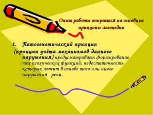 Опыт работы опирается на основные принципы логопедии Патогенетический принцип