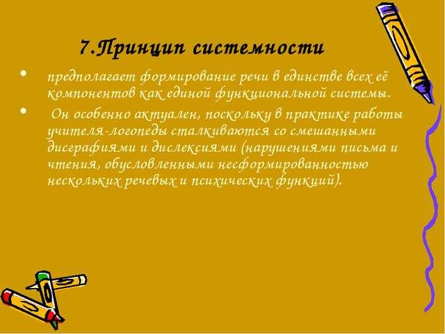 7.Принцип системности предполагает формирование речи в единстве всех её компо...