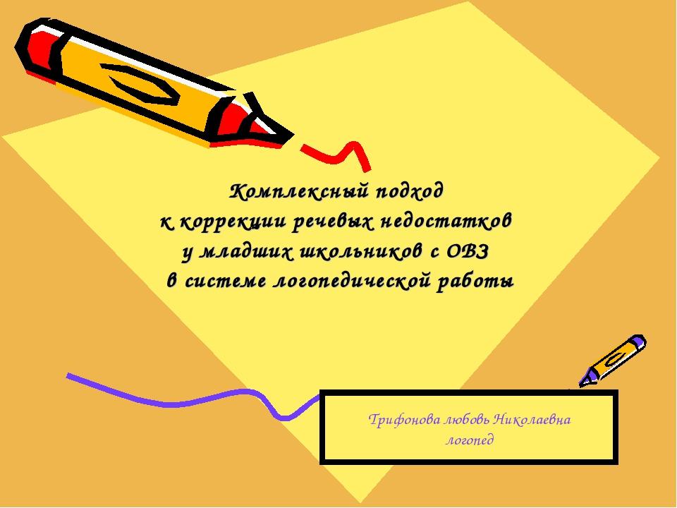 Комплексный подход к коррекции речевых недостатков у младших школьников с ОВЗ...