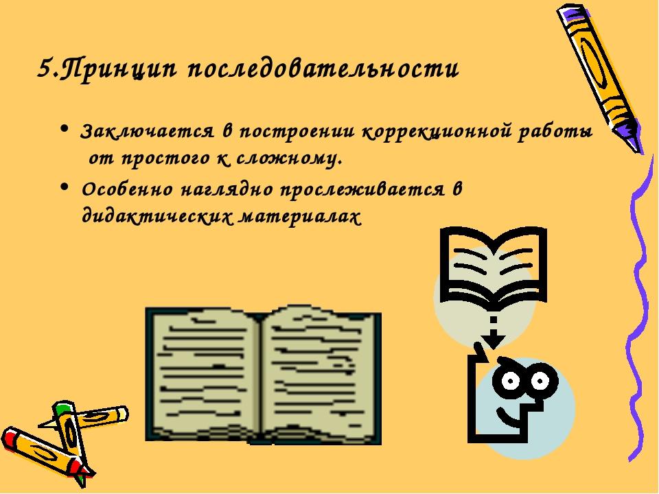 5.Принцип последовательности Заключается в построении коррекционной работы от...