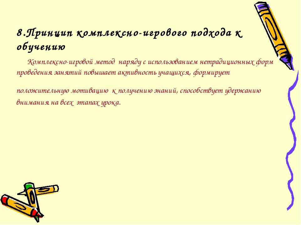 8.Принцип комплексно-игрового подхода к обучению Комплексно-игровой метод нар...