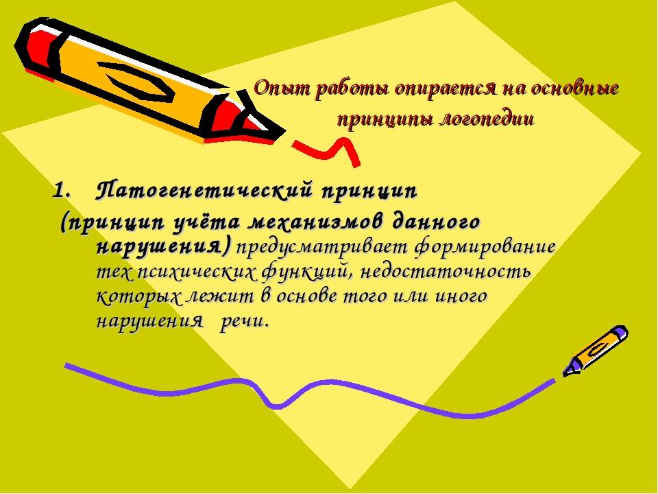Опыт работы опирается на основные принципы логопедии Патогенетический принцип...