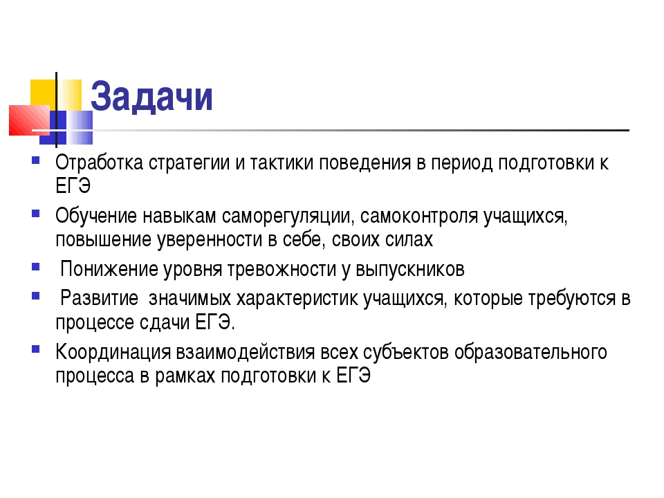 Задачи Отработка стратегии и тактики поведения в период подготовки к ЕГЭ Обуч...