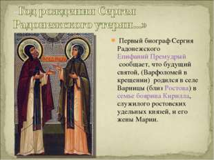 Первый биограф Сергия РадонежскогоЕпифаний Премудрыйсообщает, что будущий