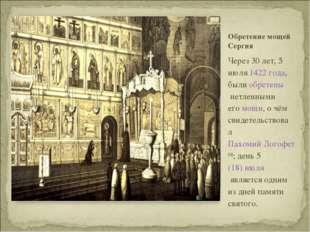 Обретение мощей Сергия Через 30 лет,5 июля1422 года, былиобретенынетленны