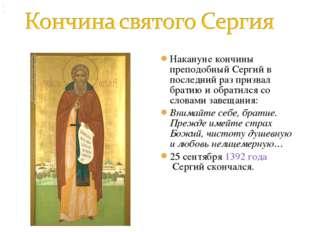 Накануне кончины преподобный Сергий в последний раз призвал братию и обратилс