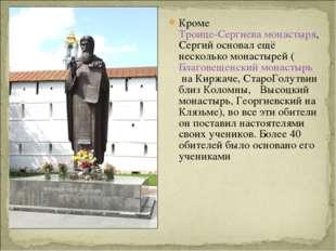 КромеТроице-Сергиева монастыря, Сергий основал ещё несколько монастырей (Бла