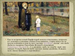 Как-то встретил юный Варфоломей монаха-отшельника, попросил его помощи в усво