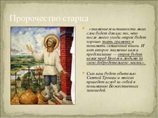 Пророчество старца  «знамением истинности моих слов будет для вас то, что по