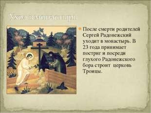 После смерти родителей Сергей Радонежский уходит в монастырь. В 23 года прини