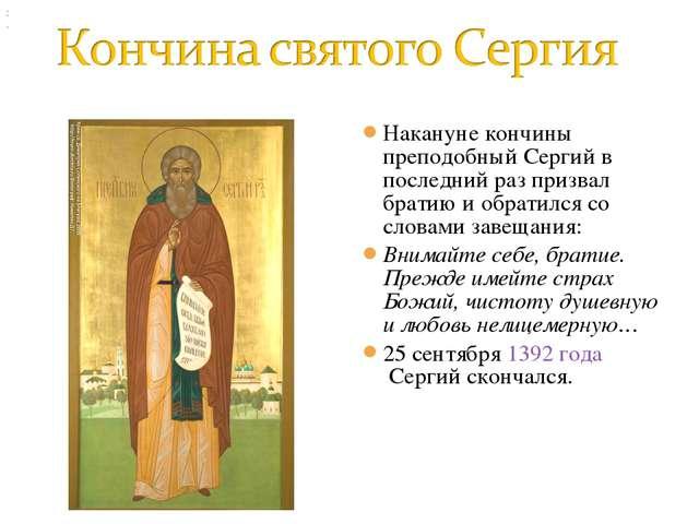 Накануне кончины преподобный Сергий в последний раз призвал братию и обратилс...