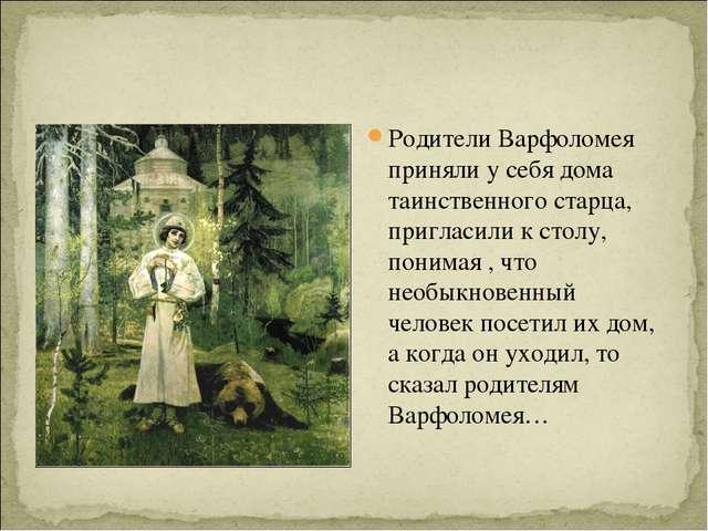 Родители Варфоломея приняли у себя дома таинственного старца, пригласили к ст...