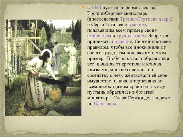 в1345 пустынь оформилась как Троице-Сергиев монастырь (впоследствииТроице-С...