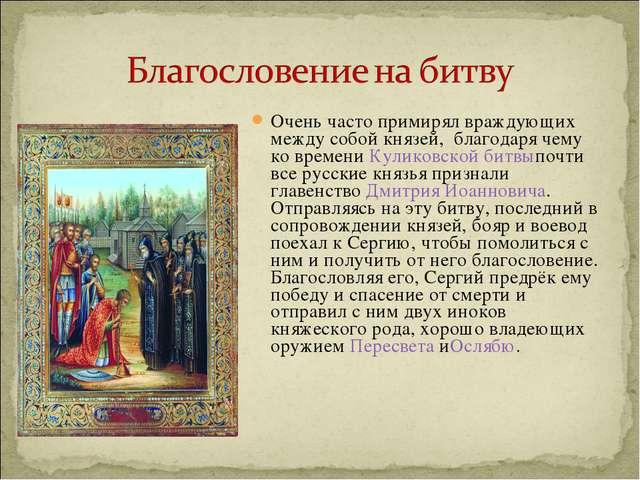 Очень часто примирял враждующих между собой князей, благодаря чему ко времени...