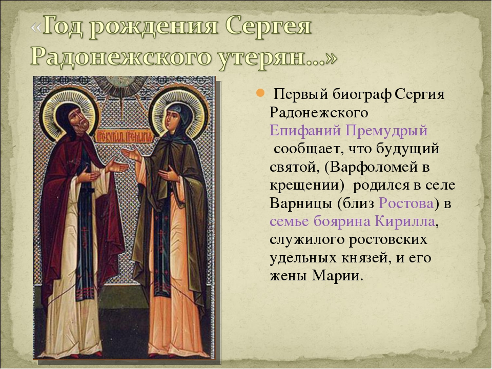 Первый биограф Сергия РадонежскогоЕпифаний Премудрыйсообщает, что будущий...