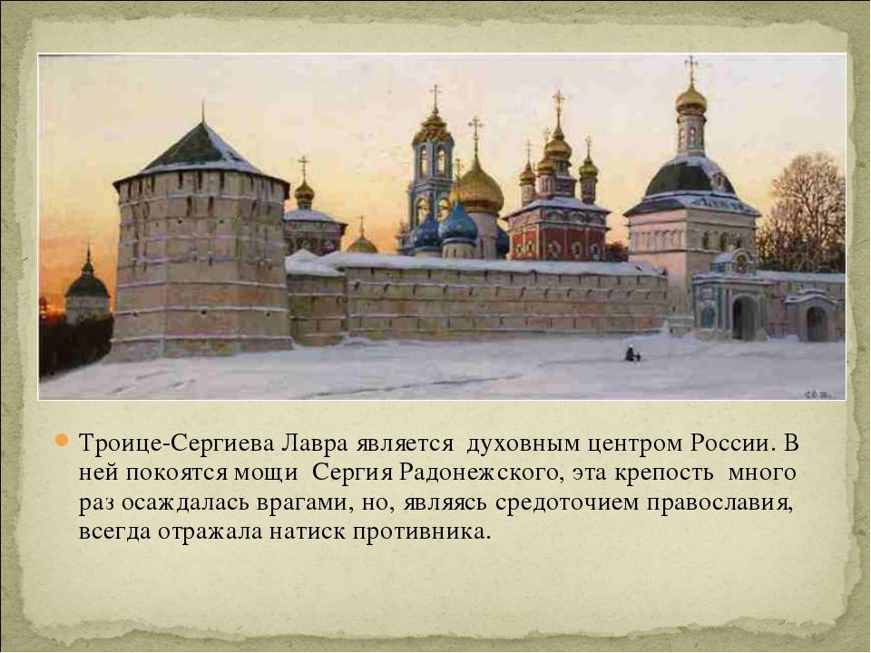Троице-Сергиева Лавра является духовным центром России. В ней покоятся мощи С...