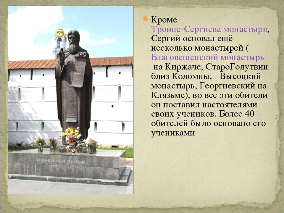 КромеТроице-Сергиева монастыря, Сергий основал ещё несколько монастырей (Бла...