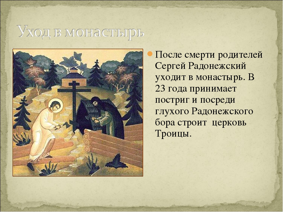 После смерти родителей Сергей Радонежский уходит в монастырь. В 23 года прини...