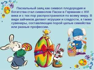 Пасхальный заяц как символ плодородия и богатства стал символом Пасхи в Герм