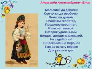 Александр Александрович Блок Мальчики да девочки Свечечки да вербочки Понесл