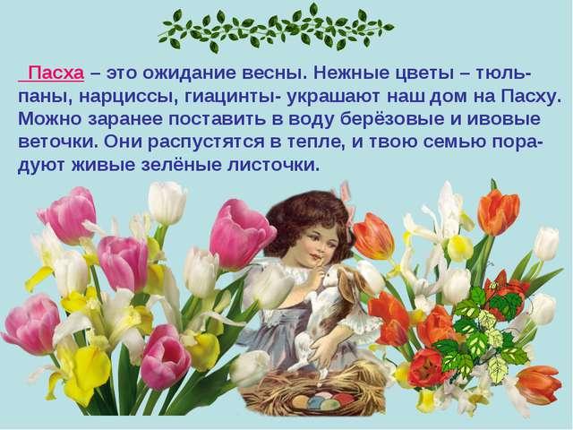 Пасха – это ожидание весны. Нежные цветы – тюль- паны, нарциссы, гиацинты- у...