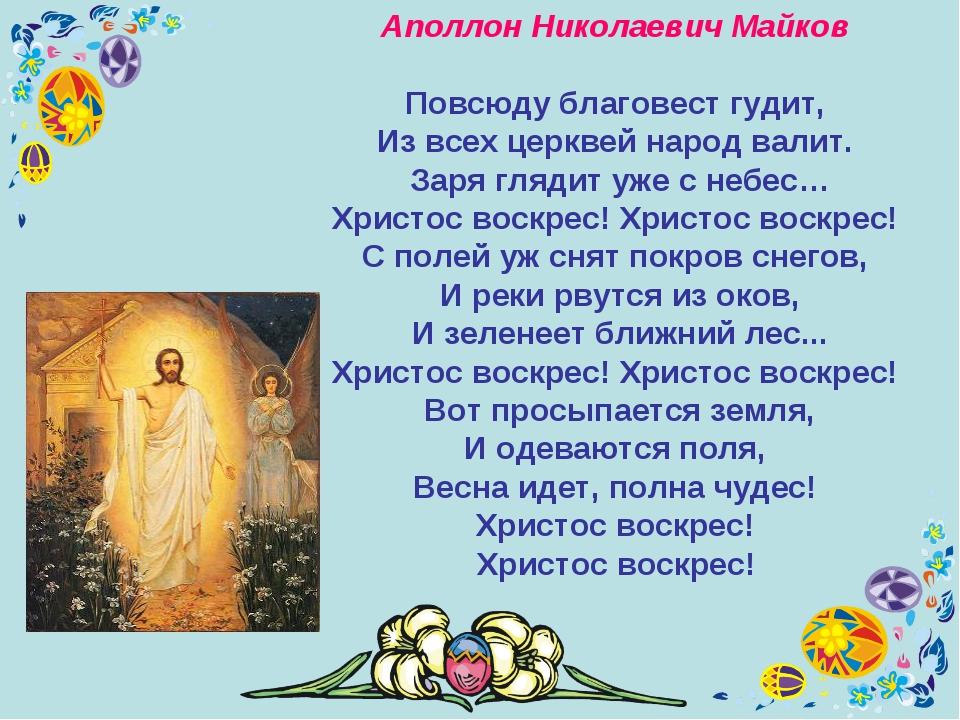 Аполлон Николаевич Майков Повсюду благовест гудит, Из всех церквей народ вали...