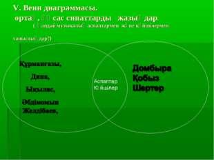 V. Венн диаграммасы. ортақ, ұқсас сипаттарды жазыңдар. ( қандай музыкалық асп