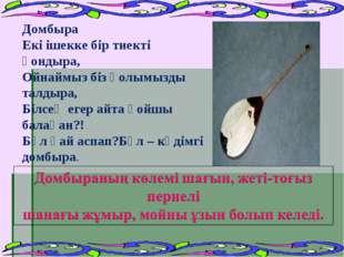 Домбыра Екі ішекке бір тиекті қондыра, Ойнаймыз біз қолымызды талдыра, Білсең
