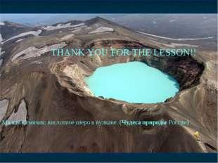 Малый Семячик: кислотное озеро в вулкане. (ЧудесаприродыРоссии) . THANK YOU