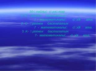 30-ұпайлық сұрақтар 1.П- әріпінен басталатын 7 - математикалық сөзді ата. 2.