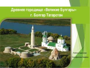 Древнее городище «Великие Булгары» г. Болгар Татарстан Работу выполни: Гильфа