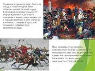 Ордынцы прорвались через Волгу на запад, в земли соседней Руси. «Взяша славны