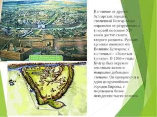 В отличие от других булгарских городов, столичный Болгар скоро оправился от р