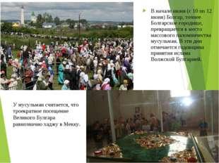 В начале июня (c 10 по 12 июня) Болгар, точнее Болгарское городище, превращае