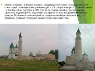 Рядом с мечетью – Большой минарет. Тридцатидвухметровая постройка является ст