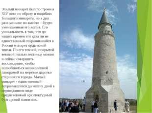 Малый минарет был построен в XIV веке по образу и подобию Большого минарета,