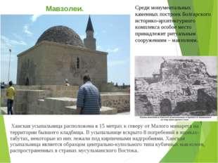 Ханская усыпальница расположена в 15 метрах к северу от Малого минарета на т
