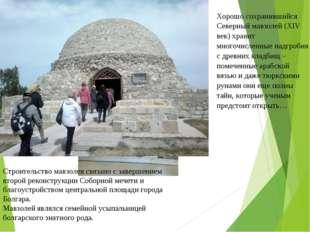 Хорошо сохранившийся Северный мавзолей (XIV век) хранит многочисленные надгро
