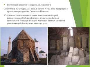 """Восточный мавзолей (""""Церковь св.Николая""""). Сооружен в 30-х годах XIV века, в"""