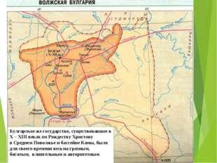Булгарское же государство, существовавшее в X – XIII веках по Рождеству Христ