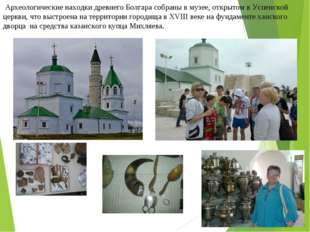 Археологические находки древнего Болгара собраны в музее, открытом в Успенск