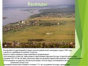 Болгарский государственный историко-архитектурный музей-заповедник создан в 1
