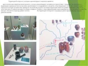 Территория Болгарского историко-архитектурного комплекса является: -археолог